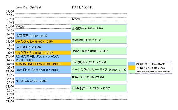 タイムテーブル2-s.JPG
