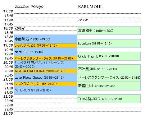 タイムテーブル5s.JPG