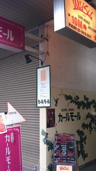 靖国通りの看板.jpg